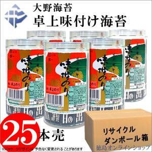 美味いと大評価、徳島名物「大野海苔 卓上味付けのり」25本をリサイクル箱に入れてお送りします。  1...