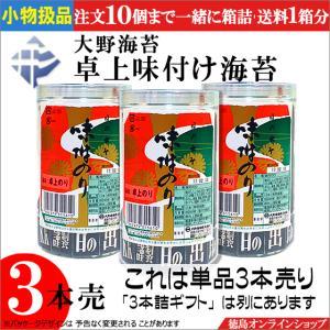 徳島名物「大野海苔 卓上味付け海苔」の3本売り!  ※「3本詰めギフト」ではありません!   「小物...