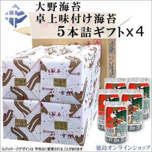 (4箱売)大野海苔 卓上味付け海苔ギフト5本詰 x 4箱