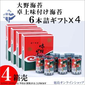 (4箱売)大野海苔 卓上味付け海苔ギフト6本詰 x 4箱