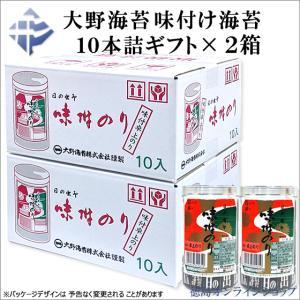 (2箱売)大野海苔 卓上味付け海苔ギフト10本詰 x 2箱