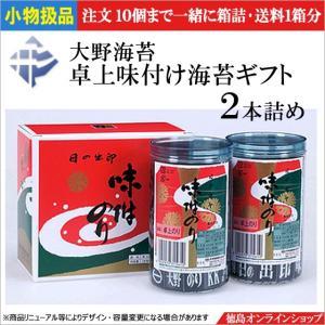 ★小物扱【ギフト】大野海苔 卓上味付のりギフト 2本詰