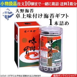 ★小物扱【ギフト】大野海苔 卓上味付け海苔ギフト 1本詰