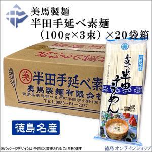美馬製麺 半田手延そうめん 6kg(100g×3束×20袋)|tokushimaonlineshop