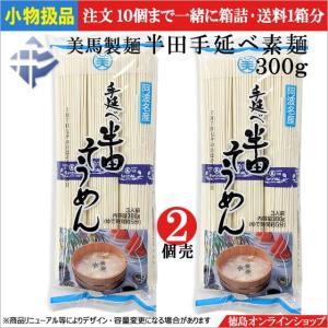 ★小物扱(2個売)美馬製麺 半田手延べそうめん300g (1本260円税込)|tokushimaonlineshop