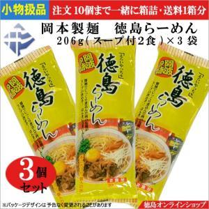 ★小物扱1個220円税込【3個売】岡本製麺 徳島らーめん206g(スープ付2食) × 3袋