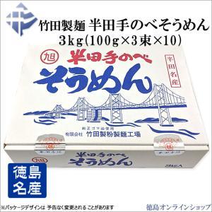 竹田製麺 半田手延べそうめん3kg (100g×3束×10)|tokushimaonlineshop