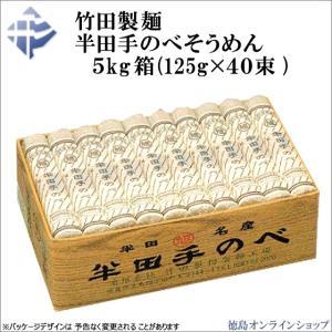 竹田製麺 半田手延そうめん5kg(125g×40束)