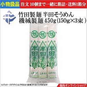 ★小物扱【単品売】竹田製麺  半田そうめん 450g (150g x 3束) (機械製麺)