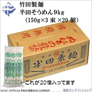 竹田製麺  半田そうめん9kg(150g×3束×20個)(機械製麺)
