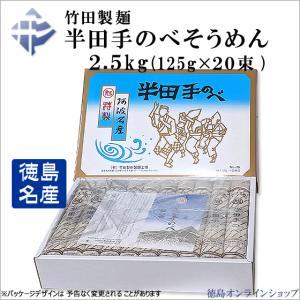 竹田製麺 半田手延そうめん2.5kg(125g×20束)|tokushimaonlineshop