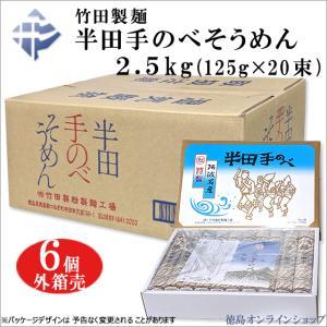 (外箱6個売)竹田製麺 半田手延べそうめん2.5kg x 6箱(1個2333円)|tokushimaonlineshop