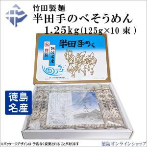 竹田製麺 半田手延べそうめん1.25kg(125g×10束)|tokushimaonlineshop