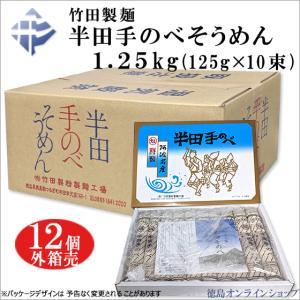 (外箱12個売)竹田製麺 半田手延べそうめん1.25kg x 12箱(1個1300円)|tokushimaonlineshop