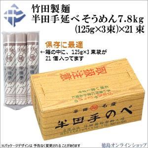 竹田製麺(★3束個包装★)半田手延そうめん125g×3束×21個入|tokushimaonlineshop