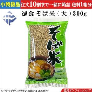 ★小物扱【単品売】徳食 そば米(大) 300g
