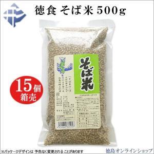 知る人ぞ知る徳島の食文化「そば米汁」用の商品です。  当店では横関食糧と徳食の2メーカーを販売してま...