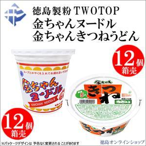 徳島製粉 金ちゃんヌードル+金ちゃんきつねうどん(2種×各12個売)