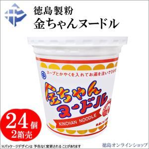 (2箱)徳島製粉 金ちゃんヌードル 85g×24個(12x2)