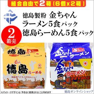 1食66円税込(組合自由2種x60食)「金ちゃんラーメン5食袋6入」または「徳島ラーメン5食袋6入」