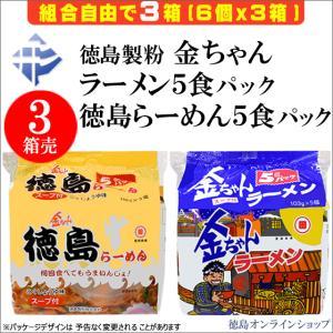 1食66円税込(組合自由2種x90食)「金ちゃんラーメン5食袋6入」または「徳島ラーメン5食袋6入」