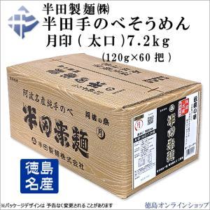 半田製麺 手延べそうめん 月印(太口) 大箱7.2kg 120g×60把
