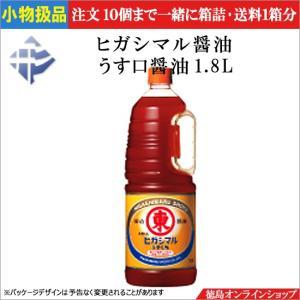 ★小物扱【単品売】ヒガシマル醤油 うす口醤油 1.8L