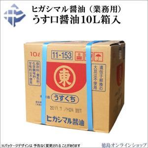 ヒガシマル醤油 うす口醤油(10L業務用)箱入【取寄品】
