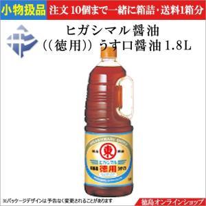 ★小物扱【単品売】ヒガシマル醤油((徳用))うす口醤油 1.8L