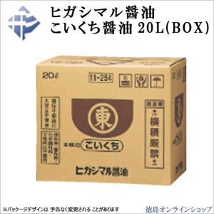 ヒガシマル醤油(業務用)こいくち醤油 20L箱入