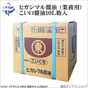 ヒガシマル醤油 こいくち醤油(10L業務用)箱入【取寄品】