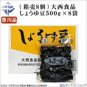 1個税別443円(箱売8個)大西食品 しょうゆ豆 500g×8個
