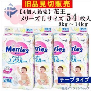 旧品見切:1個1273円【4個入箱売】花王 Merriesメ...