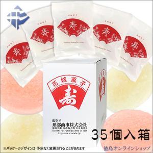 リニューアル:徳島 「花嫁菓子(化粧箱入)」6枚×35袋|tokushimaonlineshop