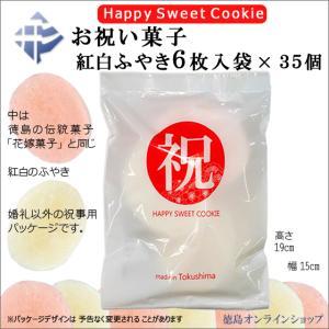 リニューアル:徳島 「お祝い菓子(HAPPY SWEET COOKIE)」(紅白ふやき6枚)×35袋 (花嫁菓子・祝バージョン)|tokushimaonlineshop