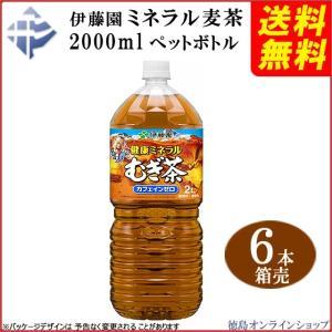 <送料無料>(箱売)伊藤園 ミネラル麦茶 2L ペットボトル x 6本