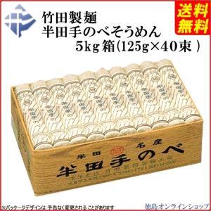 <送料無料>竹田製麺 半田手延そうめん 5kg(125g×40束)