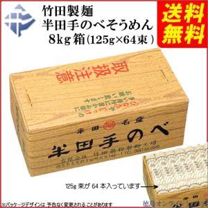 <送料無料>竹田製麺 半田手延そうめん 8kgバラ詰め(125g×64束)