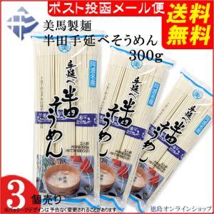 <送料無料クリックポスト便>美馬製麺 半田手延べそうめん(100g×3束)×3袋  (代引・時間指定不可)|tokushimaonlineshop