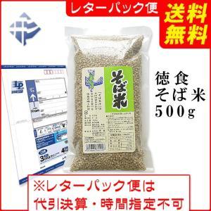 <送料無料レターパック便>徳食 そば米 500g
