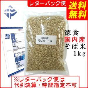 <送料無料レターパック便>徳食 (国産) そば米 1kg