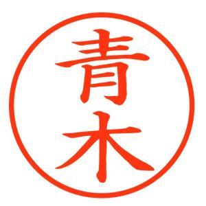 「青木」スマート印鑑 世界最薄の携帯印鑑 100-0041|tokushu-sozai