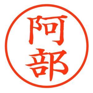 「阿部」スマート印鑑 世界最薄の携帯印鑑 100-0022|tokushu-sozai