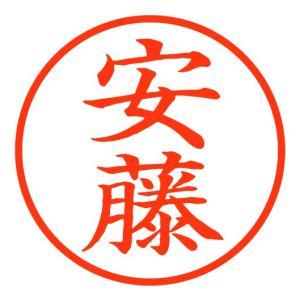 「安藤」スマート印鑑 世界最薄の携帯印鑑 100-0071|tokushu-sozai