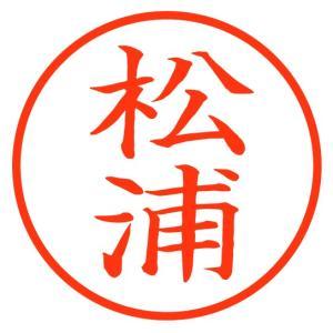 「松浦」スマート印鑑 世界最薄の携帯印鑑 100-0149|tokushu-sozai