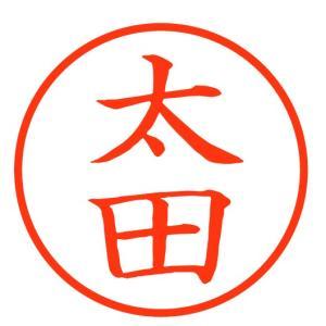 「太田」スマート印鑑 世界最薄の携帯印鑑 100-0045|tokushu-sozai