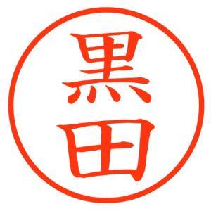 「黒田」スマート印鑑 世界最薄の携帯印鑑 100-0162|tokushu-sozai