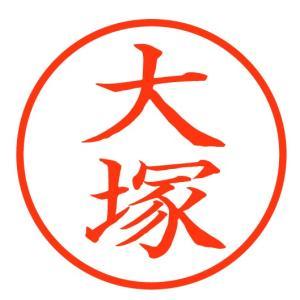 「大塚」スマート印鑑 世界最薄の携帯印鑑 100-0089|tokushu-sozai