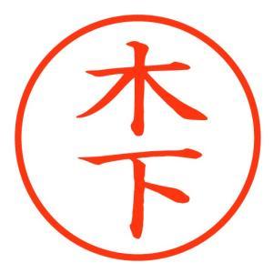 「木下」スマート印鑑 世界最薄の携帯印鑑 100-0094|tokushu-sozai