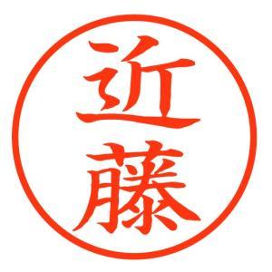 「近藤」スマート印鑑 世界最薄の携帯印鑑 100-0036|tokushu-sozai